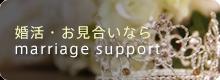 婚活・お見合いなら、Codoene marriage support
